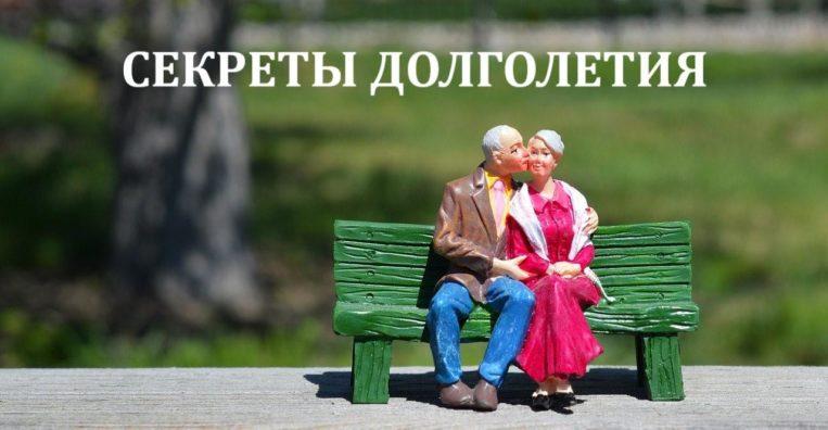 Как прожить долго? Секреты долголетия доктора Хинохары