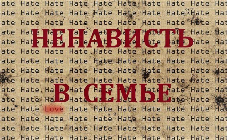 Ненависть в семье