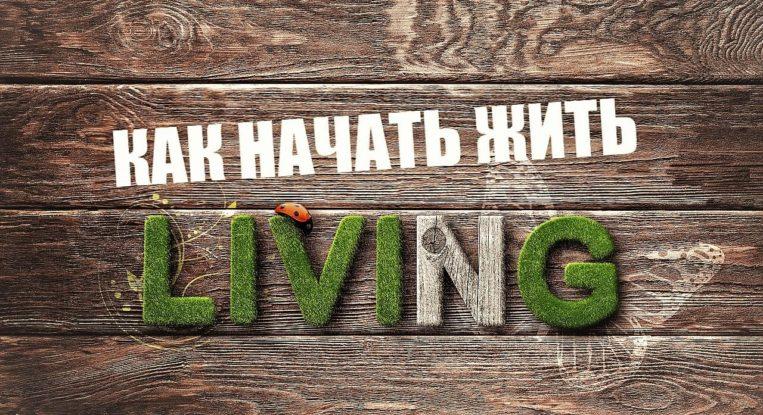 Как начать жить