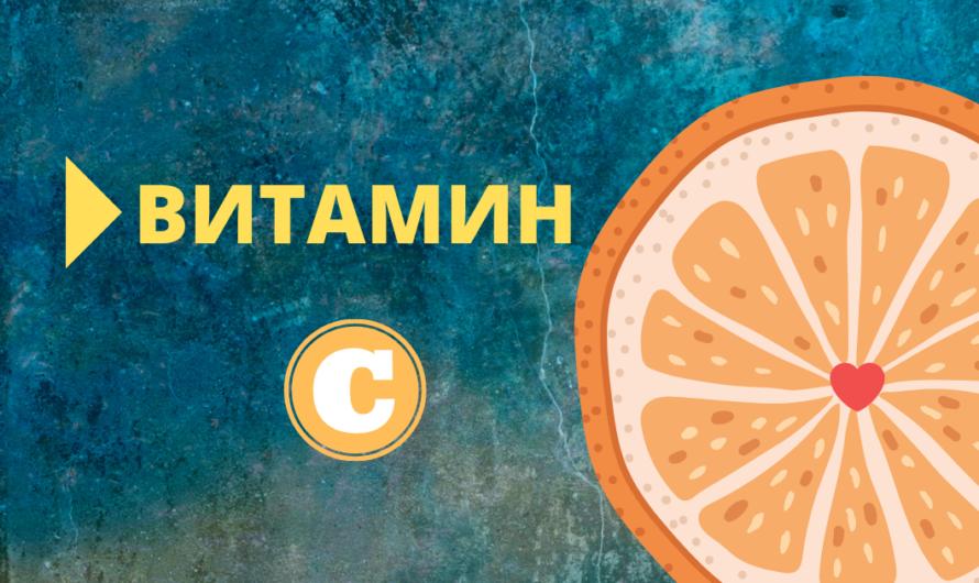 Все о витамине С: нервным просьба не читать!