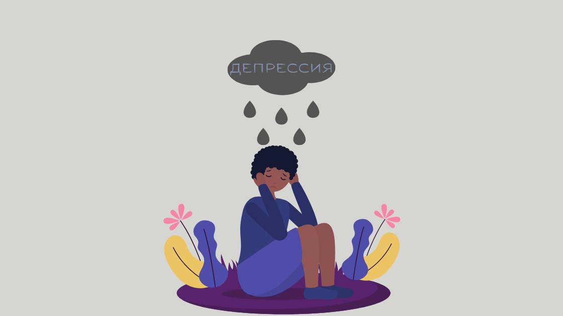 Депрессия – бум 21 века