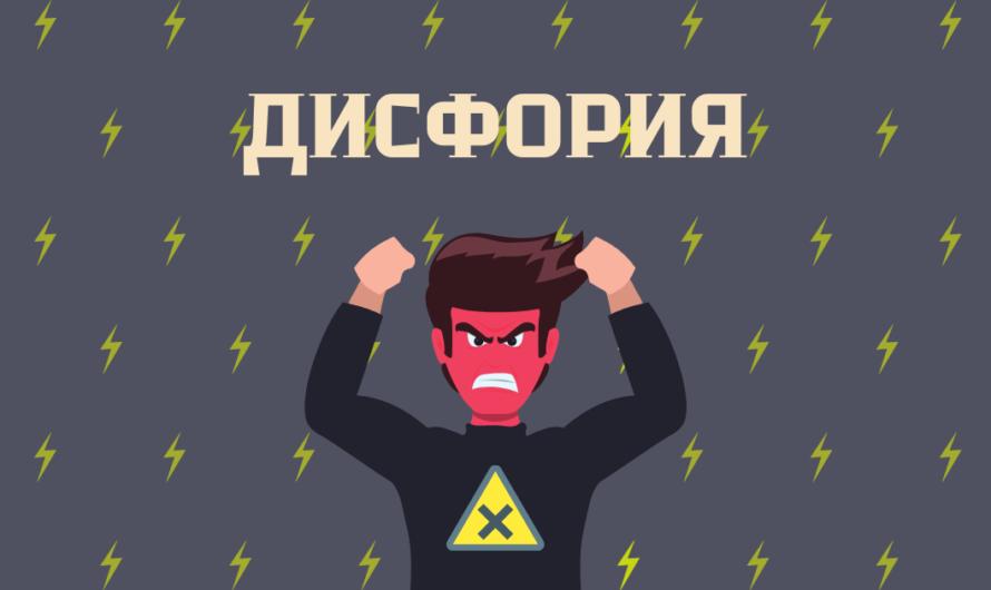 Дисфория: что это за феномен и чем он опасен