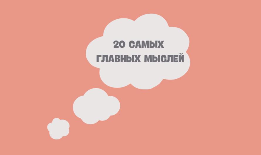 20 самых главных мыслей