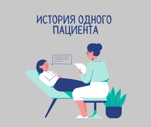 Психотерапия: история одного пациента