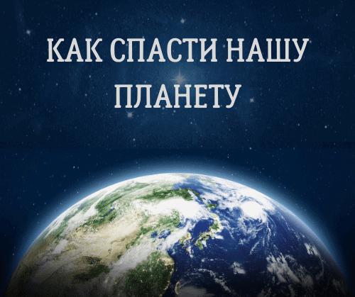 Что происходит в мире и как спасти нашу планету