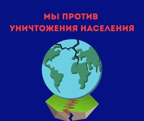 Мы против уничтожения населения