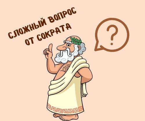 Сложный вопрос от Сократа